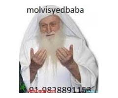Q-Best Love Vashikaran Specialist Molvi Ji+919828891153